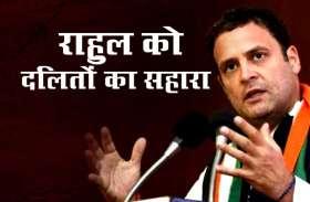 संविधान बचाओ अभियान: दलितों के लिए राहुल गांधी का ट्रेनिंग सेशन