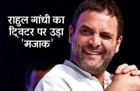 राहुल गांधी की ट्विटर पर 'फजीहत', गलती के बाद डिलीट करना पड़ा ट्वीट