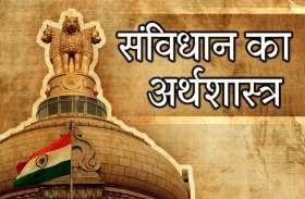 संविधान बचाओ अभियान: 2 साल 11 महीने में 6.4 करोड़ खर्च कर तैयार हुआ था भारतीय संविधान