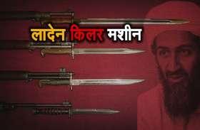 भारतीय सैनिकों के हाथों में होगी लादेन को उड़ाने वाली M4M1 कार्बाइन! नहीं सुनीं होंगी ऐसी खूबियां