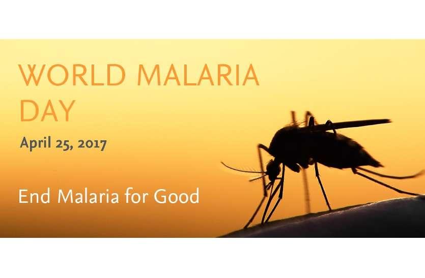 World Malaria Day: संभलकर रहिए कोटावासियों, मच्छर हो गया और भी ताकतवर , 4 लाख लोगों की खत्म कर दी जिंदगी