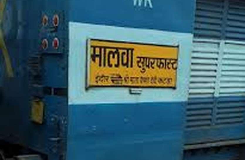 मालवा एक्सप्रेस से इंदौर आ रही एमबीए स्टुडेंट का सामान हुआ चोरी