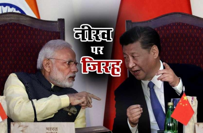 मोदी-जिनपिंग मुलाकातः पीएनबी घोटाले के आरोपी नीरव पर बातचीत संभव, पहले ये था चीन का रुख