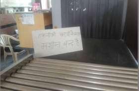 स्टेशन की स्केनर मशीन बंद, आरपीएफ के जवान कर रहे सामान की जांच, देखें वीडियो