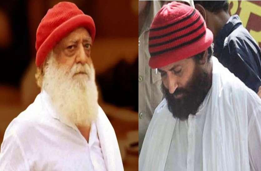 'पिता' आसाराम- 'बेटा' नारायण साईं इसलिए पहनते हैं लाल टोपी, लगाते हैं काजल! राज जानकार चौंक जाएंगे