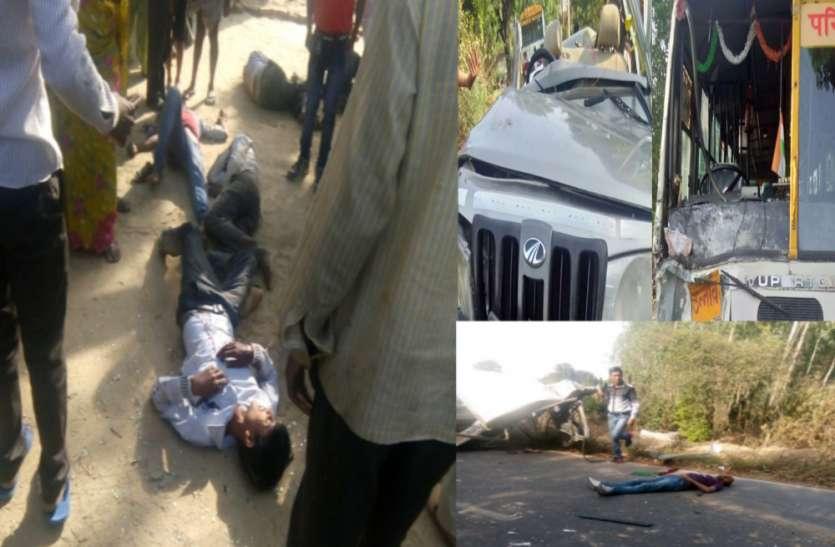 बस और बोलेरो की भीषण टक्कर, चार लोगों की हुई दर्दनाक मौत, सड़क पर मचा कोहराम