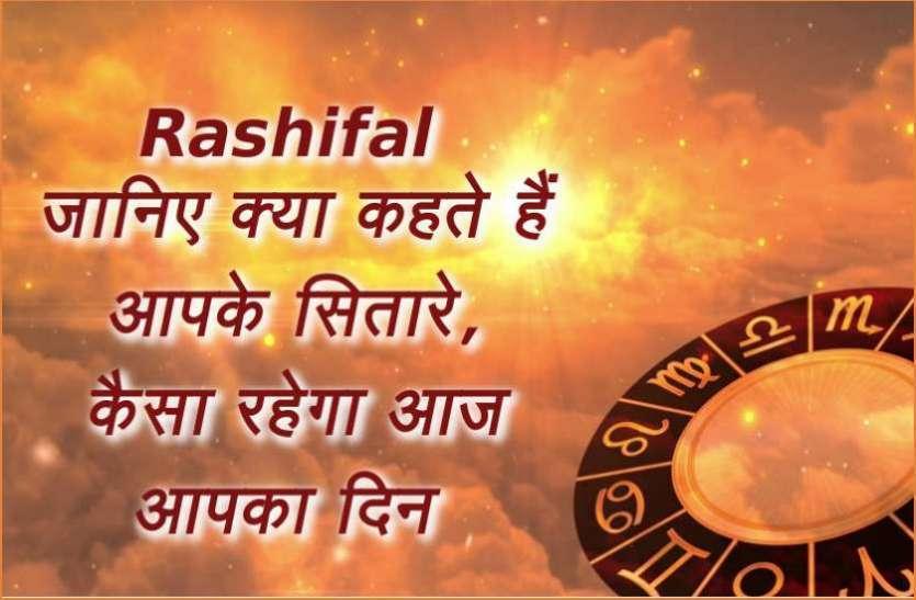 Aaj Ka Rashifal जानिए क्या कहते हैं आपके सितारे, कैसा रहेगा आज आपका दिन