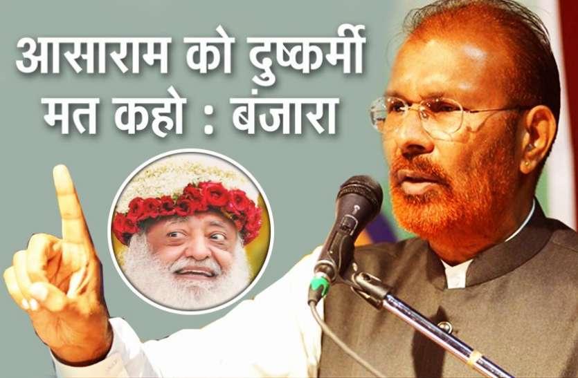 आसाराम पर डीजी बंजारा का हैरान करने वाला बयान, बापूजी को दुष्कर्मी कहना गलत