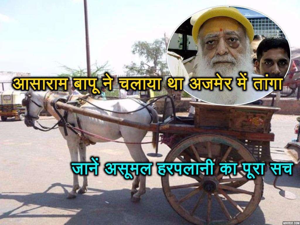 sant asaram ride tanga in ajmer for survival