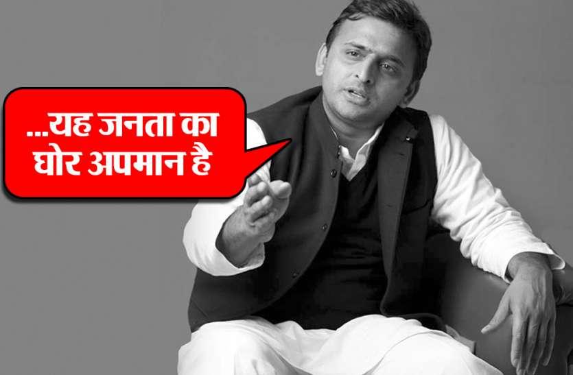 इस बयान पर अखिलेश यादव ने बीजेपी को घेरा, कहा- जनता माफी मांगे सरकार
