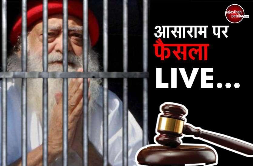 Asharam Rape Case LIVE UPDATE : आने वाला है बड़ा फैसला, जेल में बनी कोर्ट में सुनवाई जारी...
