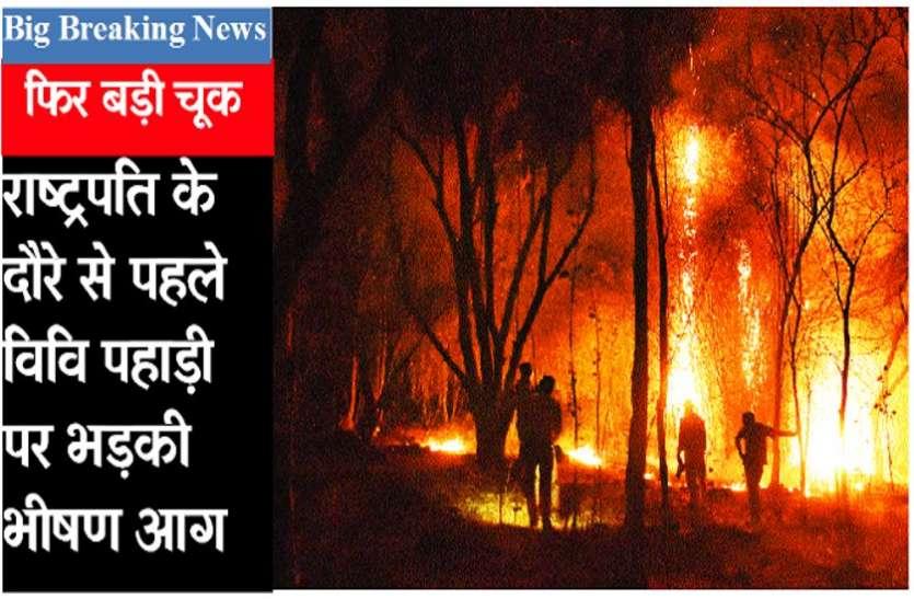 राष्ट्रपति के दौरे से पहले विश्वविद्यालय की पहाड़ी पर भड़की भीषण आग