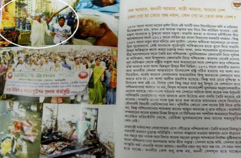 प. बंगाल पंचायत चुनाव: मेनिफेस्टो पर बांग्लादेश की हिंसा की तस्वीर पर फंसी भाजपा, अब दी ऐसी सफाई