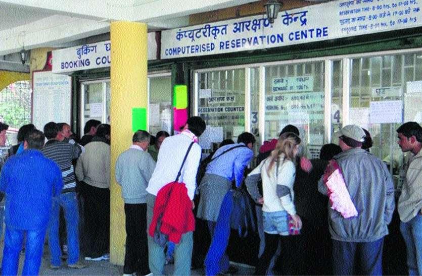टिकट दलालों के जाल को तोड़ेगे अधिकारी, बनाई रणनीति