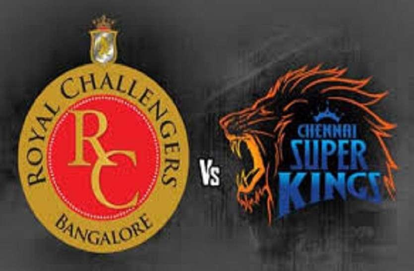 LIVE RCB VS CSK : रॉयल चैलेंजर्स बेंगलोर का पहला विकेट गिरा, कप्तान कोहली आउट