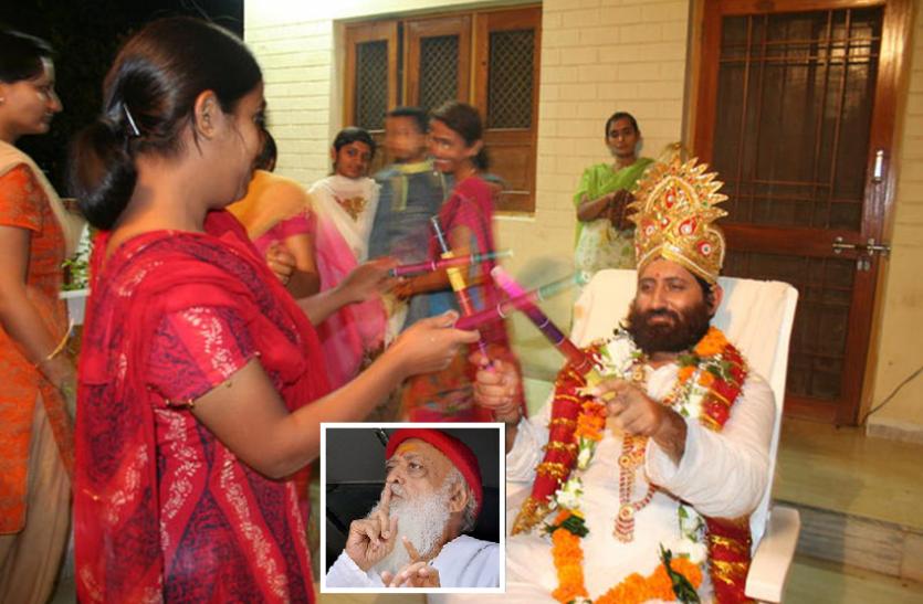 आश्रम में महिलाओं के साथ ऐसे रंगरेलियां मनाते थे आसाराम बापू और बेटा नारायण साईं