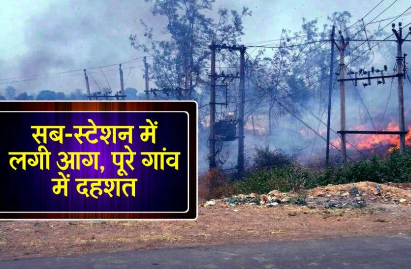 सब-स्टेशन में लगी आग, पूरे गांव में दहशत
