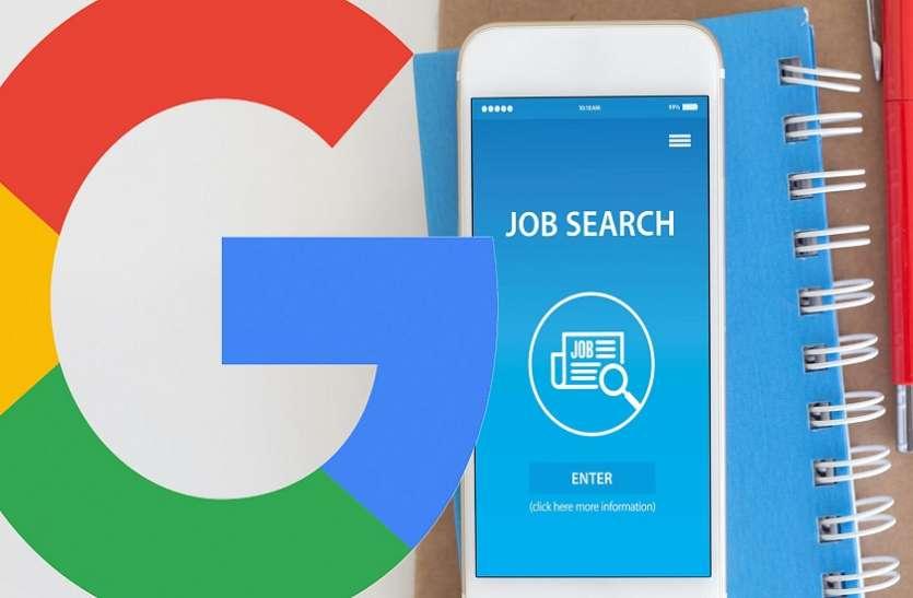 बेरोजगार हैं तो ना हों परेशान, गूगल देगा नौकरी