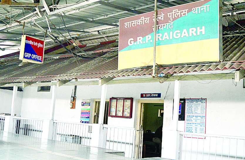 70 लाख के सोना चोरी वाले मामले में सुराग तलाशने जयपुर जाएगी रायगढ़ जीआरपी की टीम