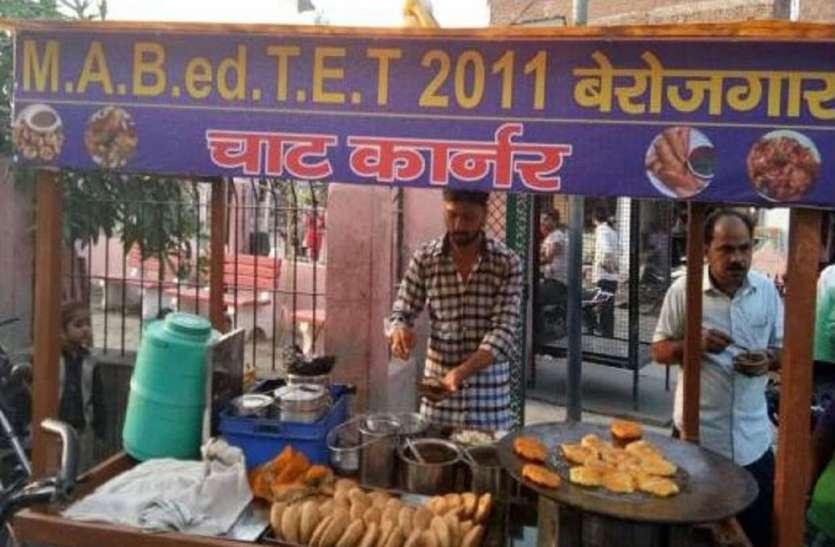अजब-गजब: ये है एमए, बीएड, टीईटी पास बेरोजगार चाट कॉर्नर