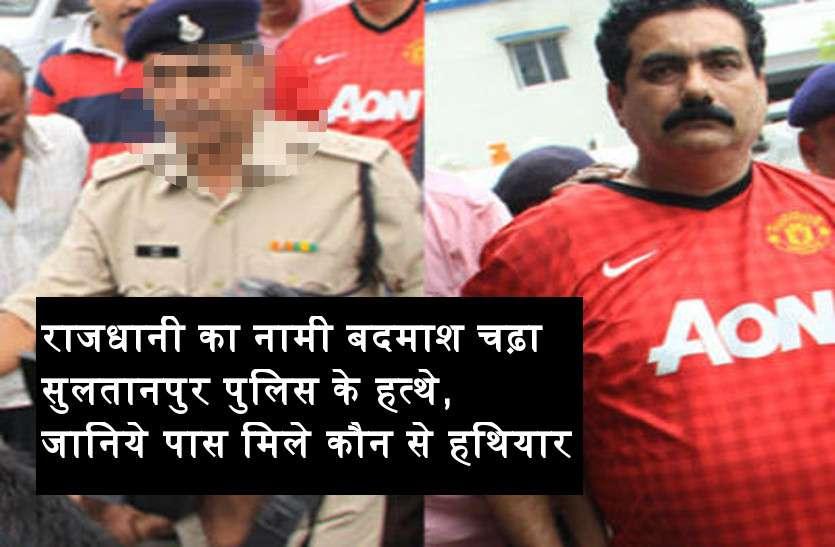 Breaking: राजधानी का नामी बदमाश चढ़ा सुलतानपुर पुलिस के हत्थे, जानिये इसके पास मिले कौन से हथियार