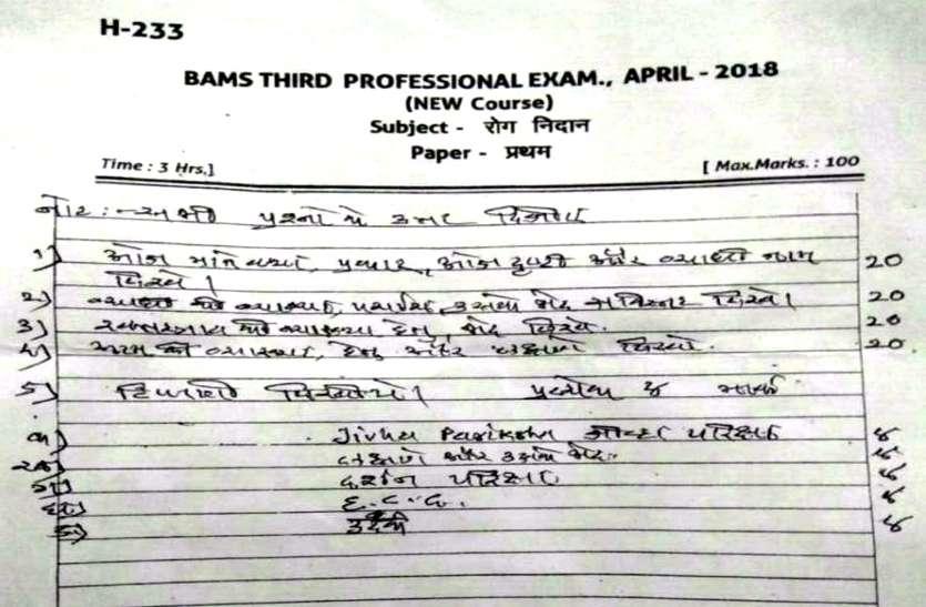 OMG! आयुष विवि की परीक्षा में मरीजों की प्रीस्क्रिप्शन पर्ची की तरह विद्यार्थियों को हाथ से लिखा पेपर बांटा