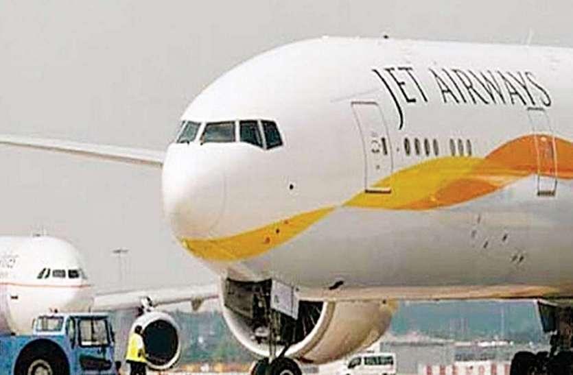 जेट एयरवेज का धमाका ऑफर, 30 अप्रैल तक उठा सकते हैं फायदा