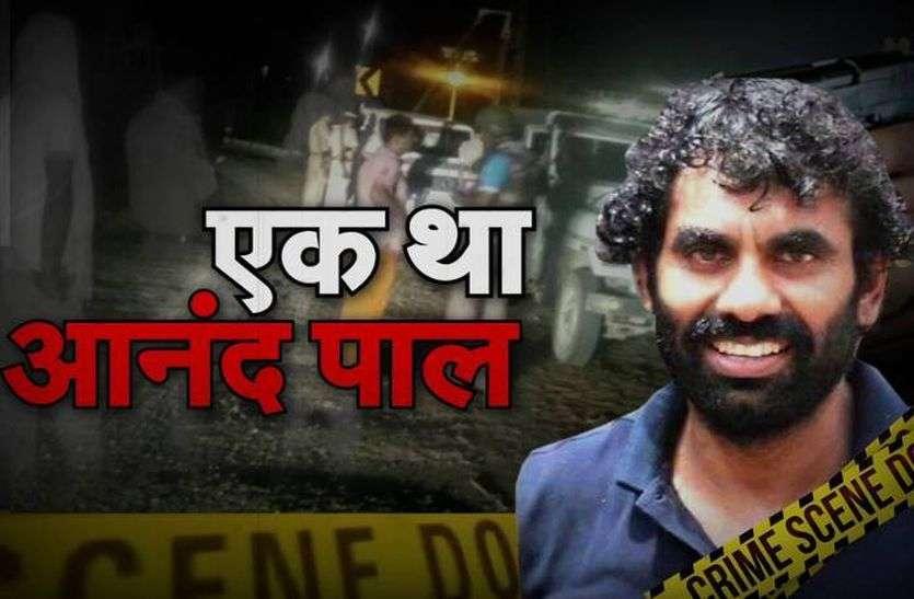 खौफ का दूसरा नाम था आनंदपाल, पुलिस ने एक साल पहले किया था  ढेर