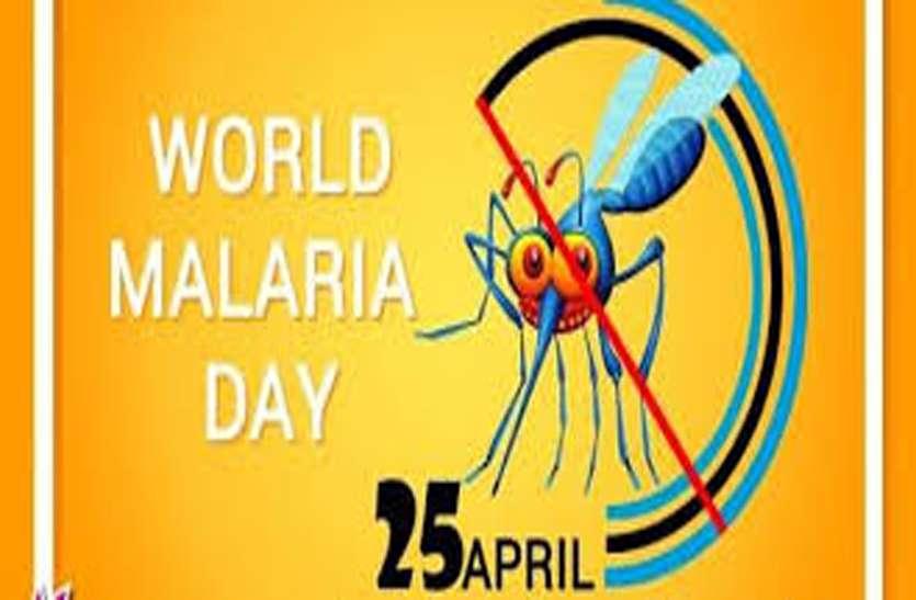 world malaria day: ये है मलेरिया की सबसे खतरनाक स्थिति, बचने के लिए करें ये जरूरी काम