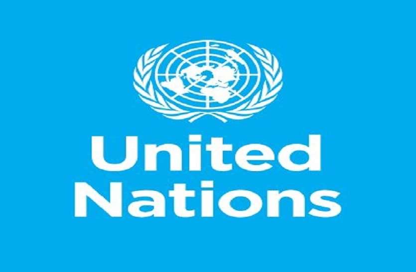 धन की कमी बन रही संयुक्त राष्ट्र के शांति प्रयासों में रुकावट