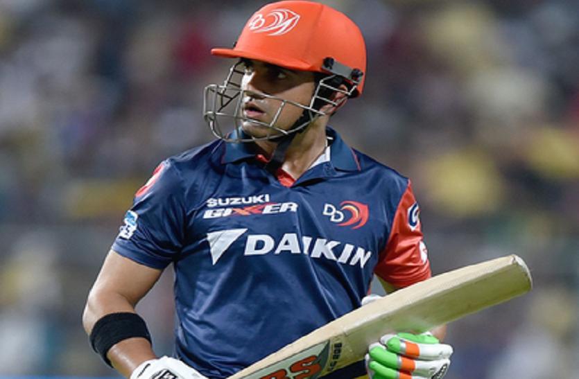 IPL 2018 : दिल्ली डेयरडेविल्स ने किया चौंकाने वाला फैसला, गंभीर को कप्तानी से हटाया