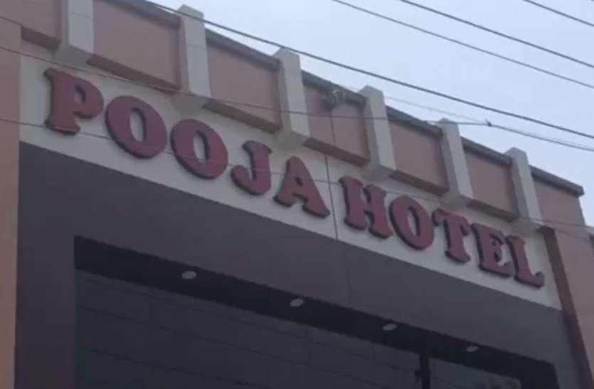 हरदोई में इस होटल के कमरे में मारा गया छापा, दो जोड़े कर रहे थे...
