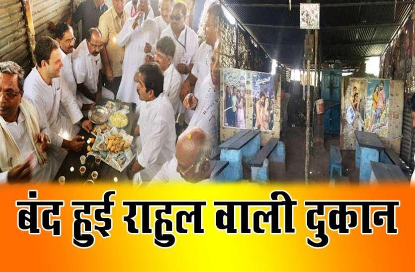 कर्नाटक: राहुल गांधी ने जिस ढाबे पर पकौड़े खाए वो बंद हो गया