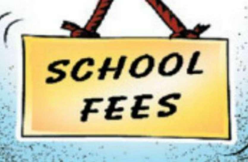 निजी स्कूल संचालकों को नहीं योगी सरकार का डर, वसूल रहे एडवांस फीस