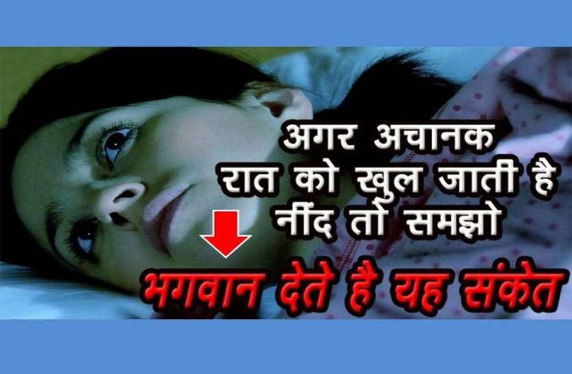 अगर अचानक आधी रात में खुल जाती है आपकी नींद, तो भगवान से मिलते हैं ये संकेत