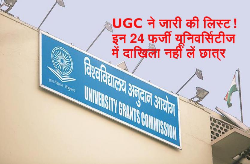 UGC ने जारी की चेतावनी! इन 24 फर्जी यूनिवर्सिटीज में दाखिला नहीं लें छात्र
