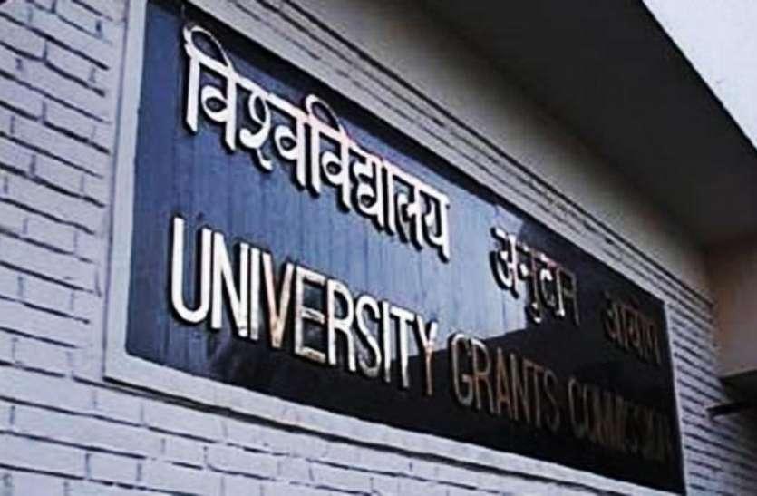 यूजीसी ने जारी की 24 फर्जी विश्वविद्यालयों की लिस्ट, दिल्ली के ये 8 विश्वविद्यालय भी शामिल