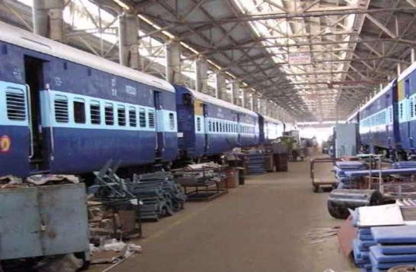 रेल कोच फैक्ट्री के लिए रेलवे को कब्जा देने की तैयारी में सरकार