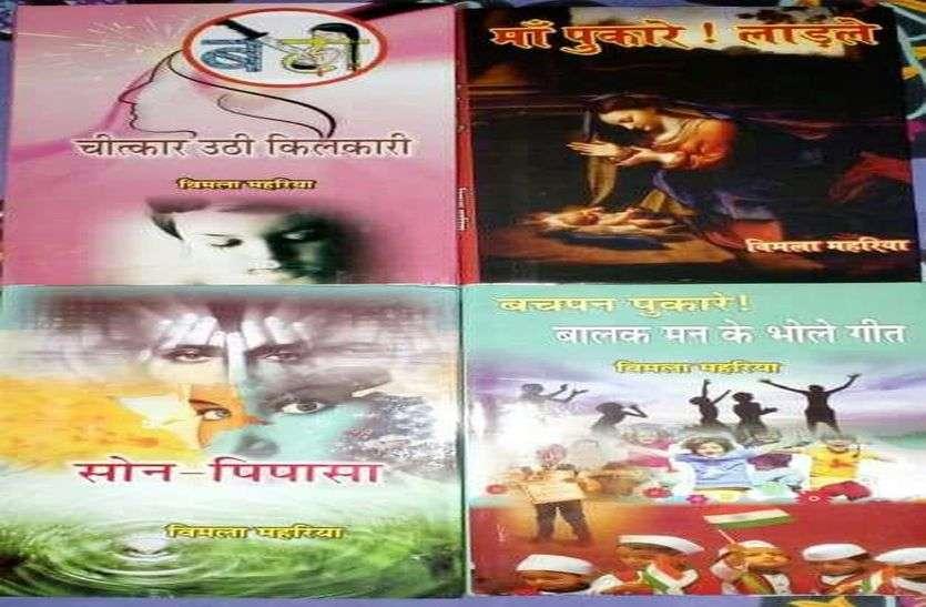 vimla maharia Book