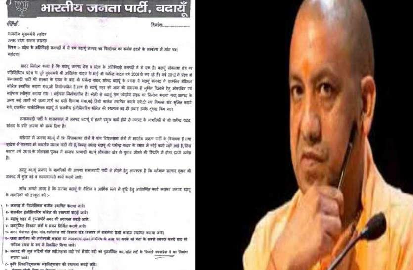 अखिलेश यादव के भाई सांसद धर्मेन्द्र ने इस जिले में कराया इतना विकास, घबराये भाजपा विधायक, मुख्यमंत्री को लिखा ये पत्र