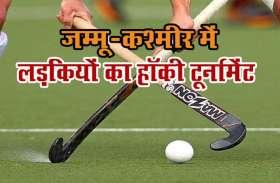 वीडियो में देखें जम्मू-कश्मीर की लड़कियों ने कैसे खेली हॉकी?