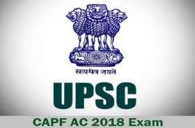 इस बार ऐसा होगा UPSE CAPF की परीक्षा का पैटर्न, ऐसे करें तैयारी