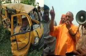 KUSHINAGAR ACCIDENT: घटना स्थल से लौटे मुख्यमंत्री ने कुशीनगर BSA समेत 4 अधिकारियों को निलंबित किया