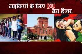 रिपोर्ट में खुलासा, डीयू की हर 4 छात्राओं में से एक के साथ होता है यौन उत्पीड़न