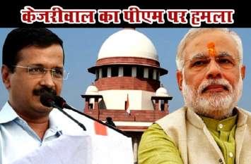 अरविंद केजरीवाल का आरोप, दिल्ली सरकार की तरह ही न्यायपालिका को ट्रीट कर रहे हैं पीएम