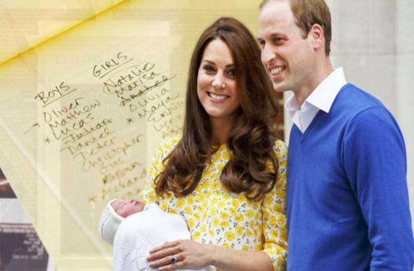लंदन: इंतजार की घड़ी हुई खत्म, प्रिंस विलियम और केट ने अपने बेटे का रखा यह नाम