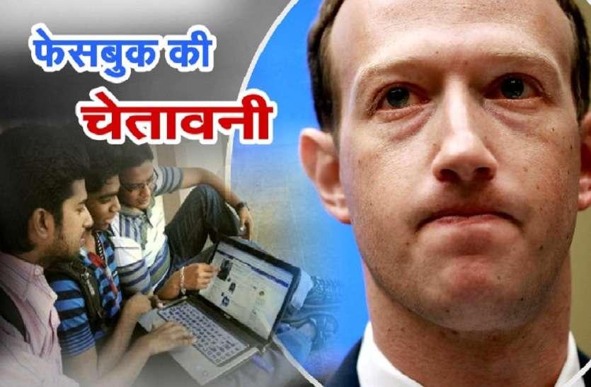 फेसबुक का अलर्ट, भविष्य में फिर लीक हो सकता है आपका डेटा