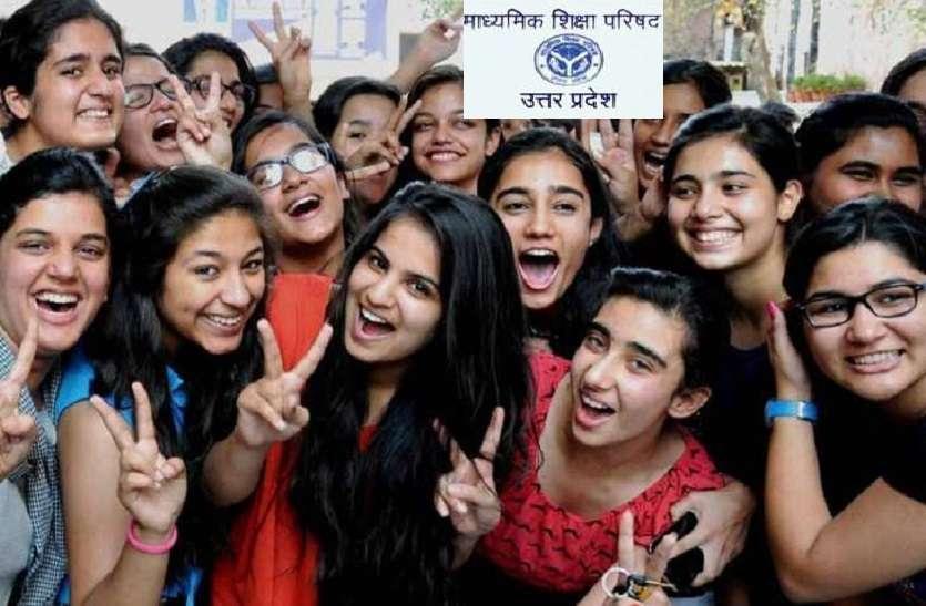 UP Board 2018 छात्राओं की बल्ले-बल्ले, हाईस्कूल औऱ इंटर दोनों में इस बार भी लड़कियों ने मारी बाजी