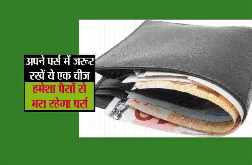 अपने पर्स में जरूर रखें ये एक चीज,हमेशा पैसों से भरा रहेगा पर्स