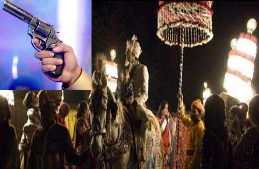 शादी में हर्ष फायरिंग, दूल्हे के मामा को लगी गोली